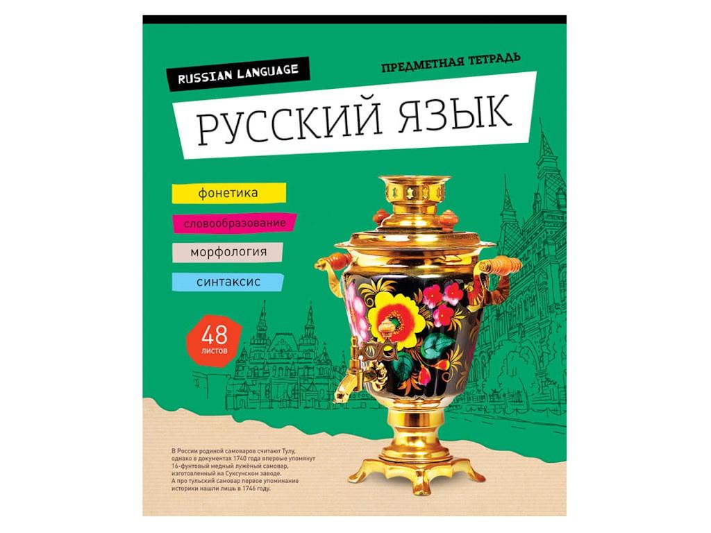 Тетрадь предметная ArtSpace Открой мир Русский язык 48 листов Тп48л_30136