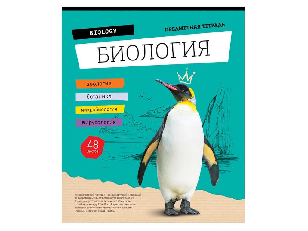 Тетрадь предметная ArtSpace Открой мир Биология 48 листов Тп48к_30124