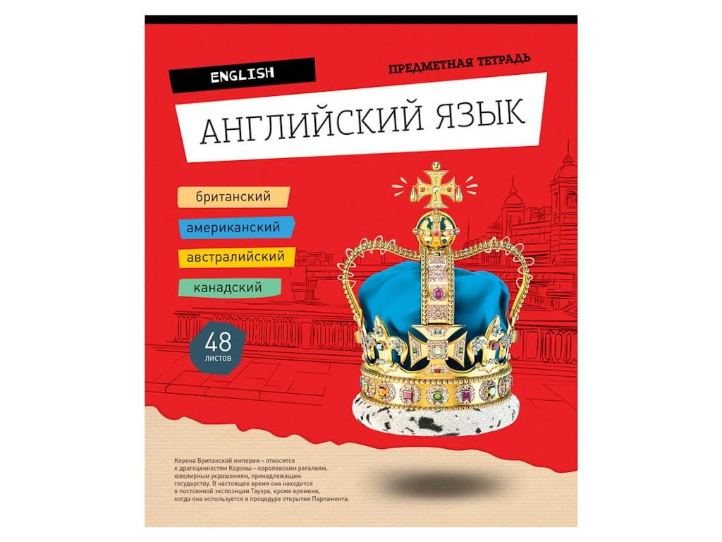 Тетрадь предметная ArtSpace Открой мир Английский язык 48 листов Тп48к_30122