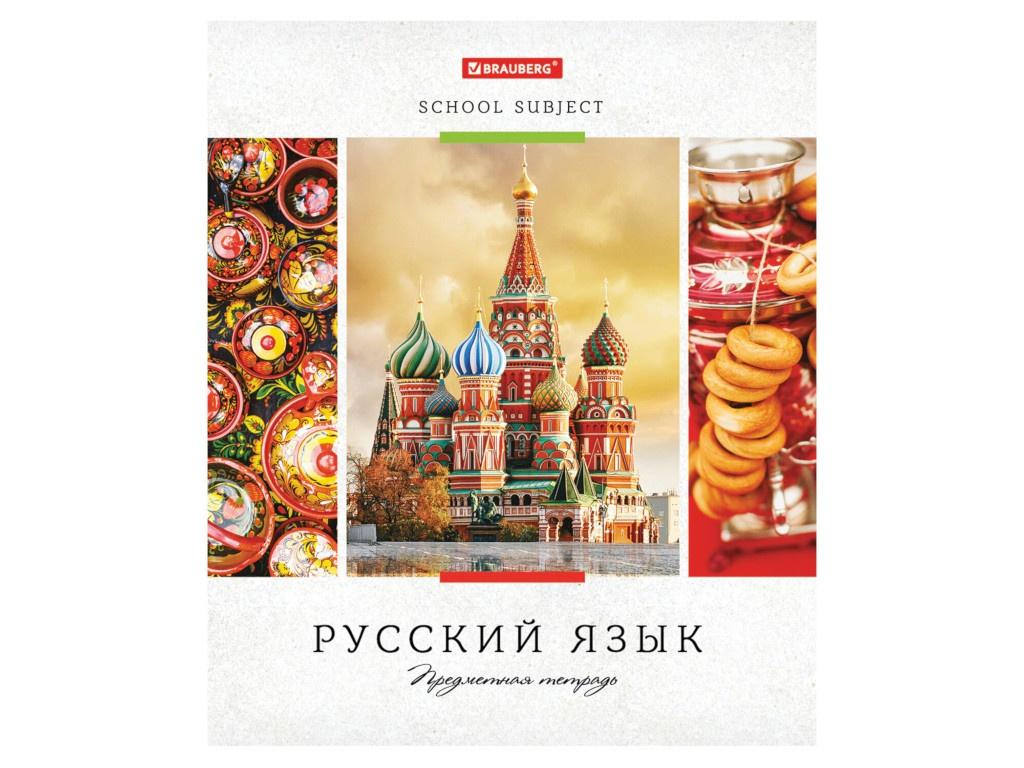 Тетрадь предметная Brauberg Ученье свет Русский язык 48 листов 403533