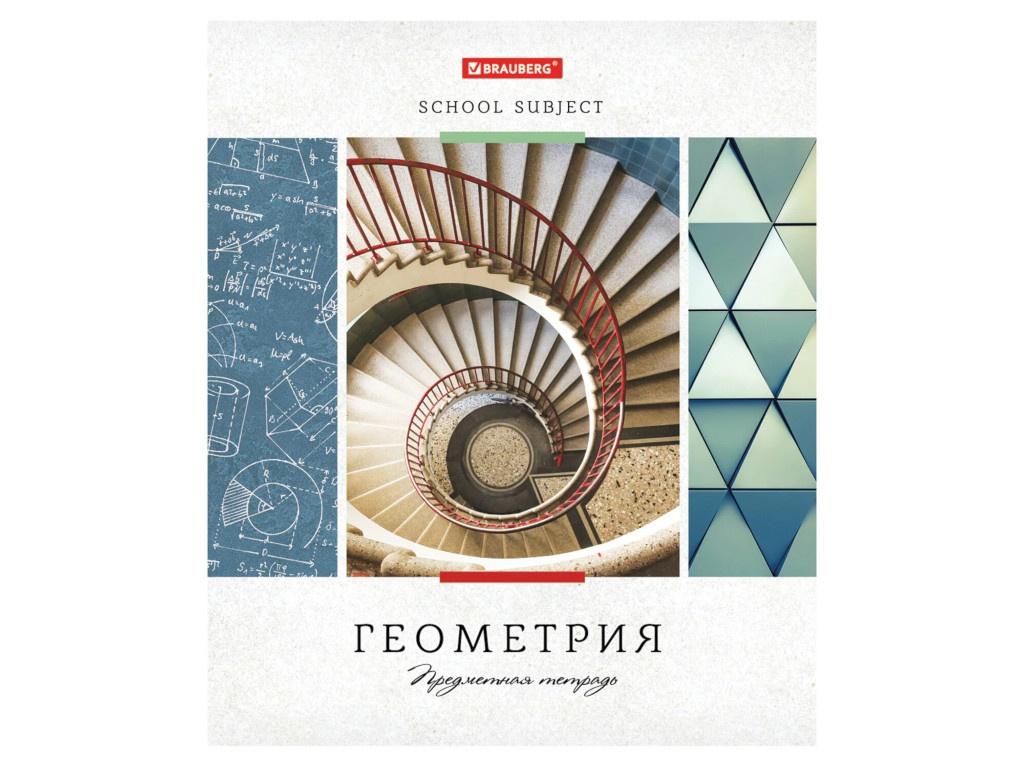Тетрадь предметная Brauberg Ученье свет Геометрия 48 листов 403530