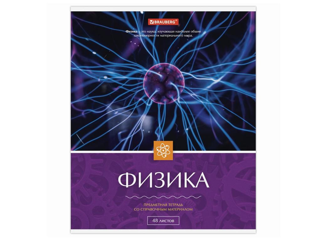 Тетрадь предметная Brauberg Классика Физика 48 листов 403523 тетрадь предметная brauberg ученье свет литература 48 листов 403532