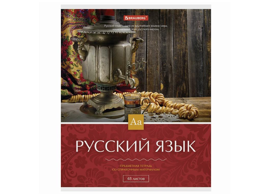 Тетрадь предметная Brauberg Классика Русский язык 48 листов 403521