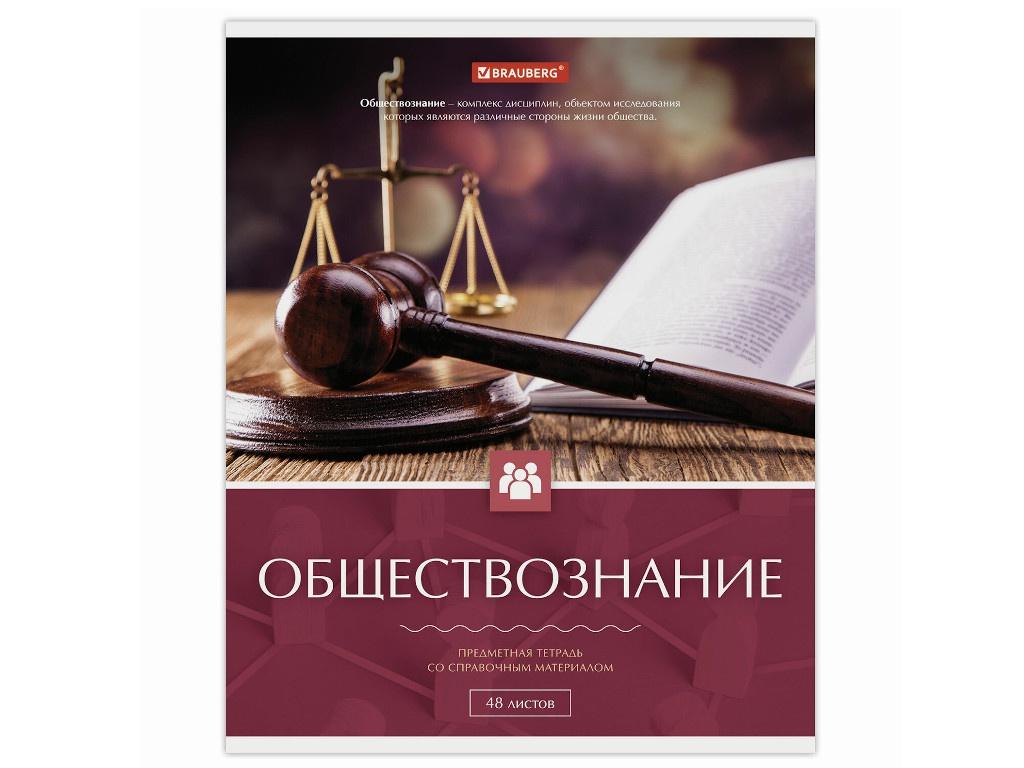Тетрадь предметная Brauberg Классика Обществознание 48 листов 403512