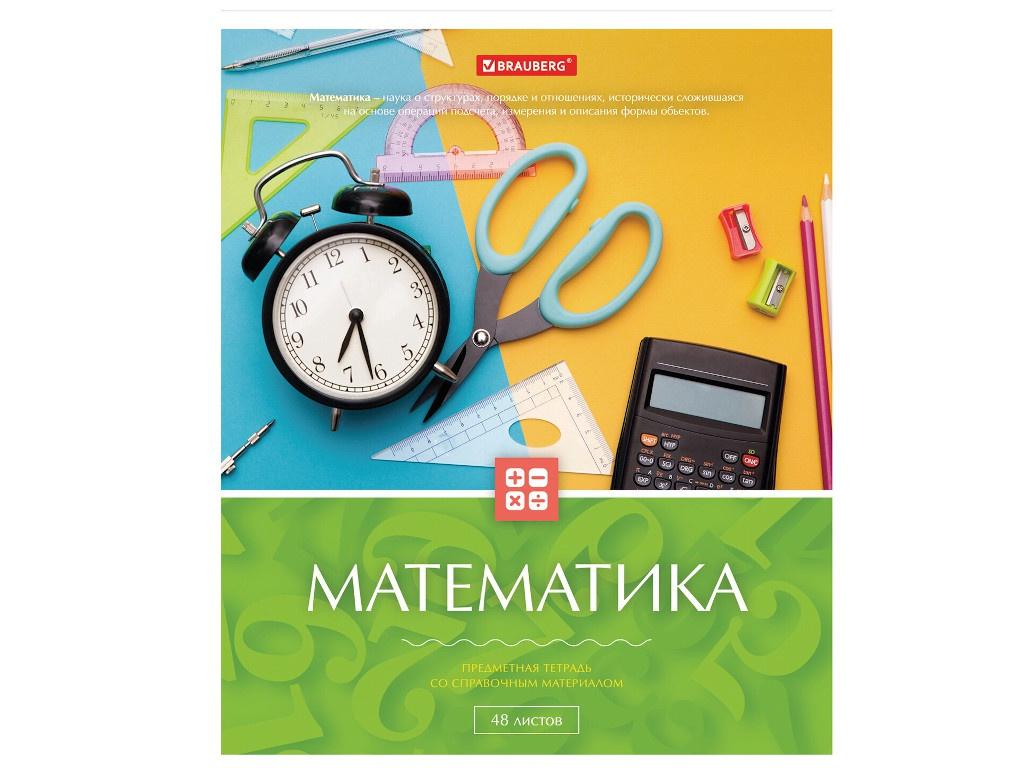 Тетрадь предметная Brauberg Классика Математика 48 листов 403511