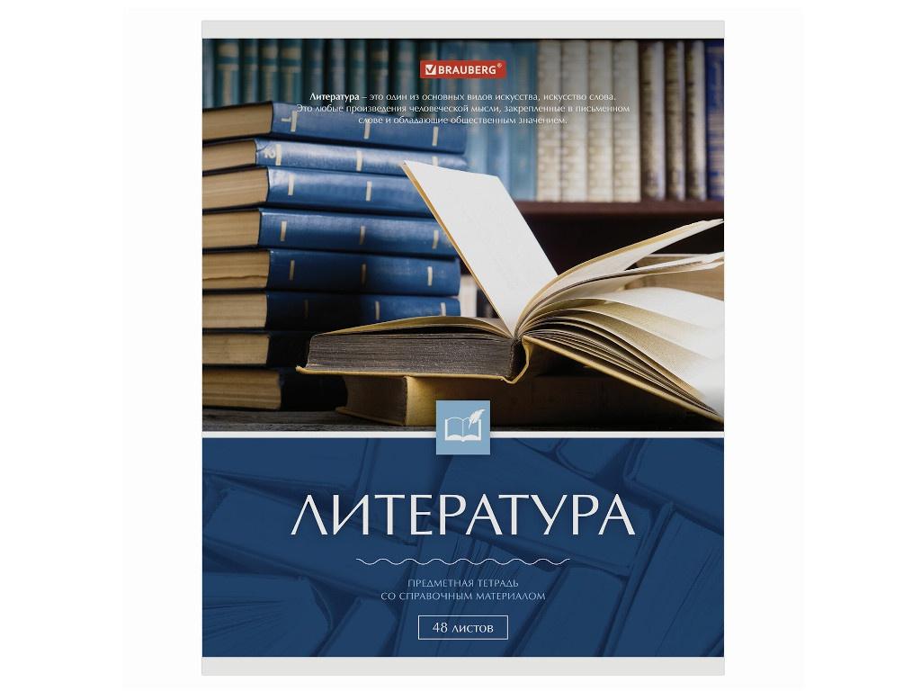Тетрадь предметная Brauberg Классика Литература 48 листов 403519