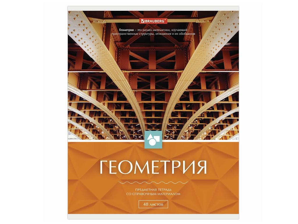 Тетрадь предметная Brauberg Классика Геометрия 48 листов 403517