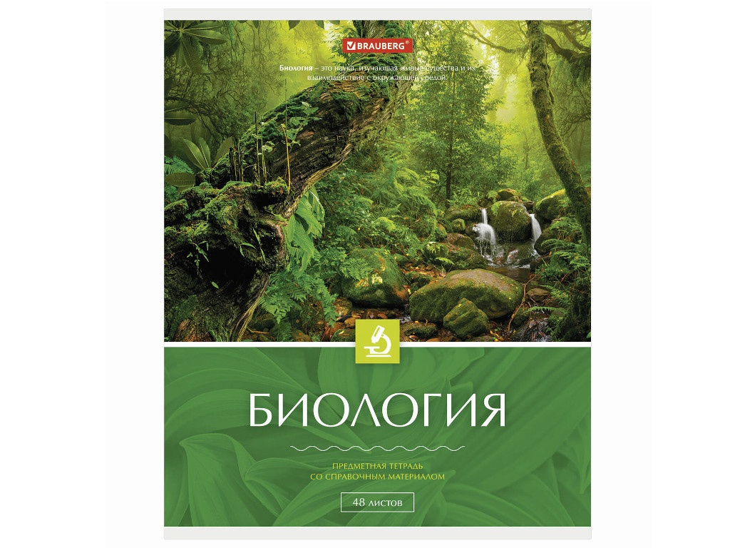 Тетрадь предметная Brauberg Классика Биология 48 листов 403515