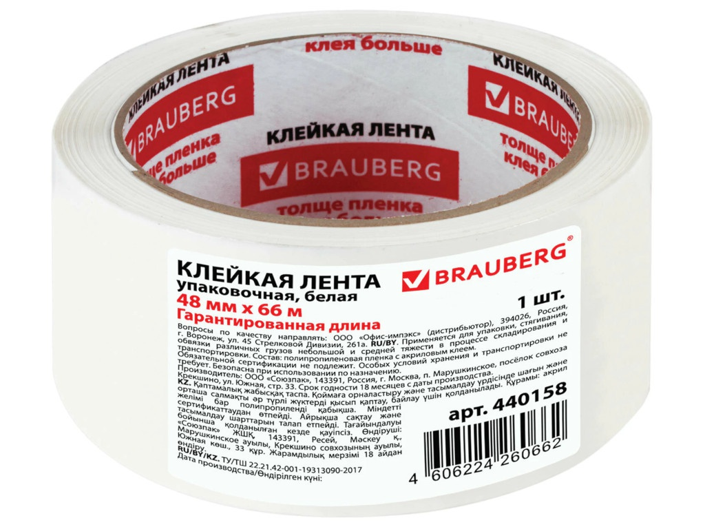 Клейкая лента Brauberg 48mm x 66m White 440158