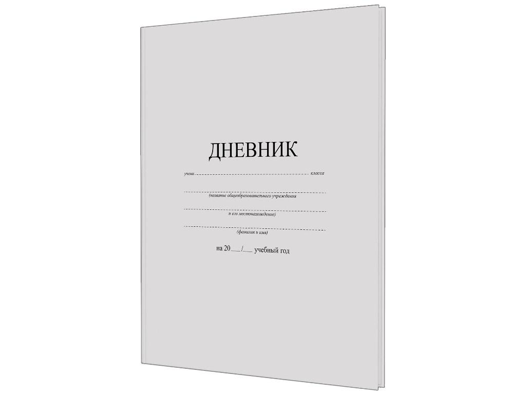 Дневник школьный для 1-11 класса Пифагор 40 листов 105509