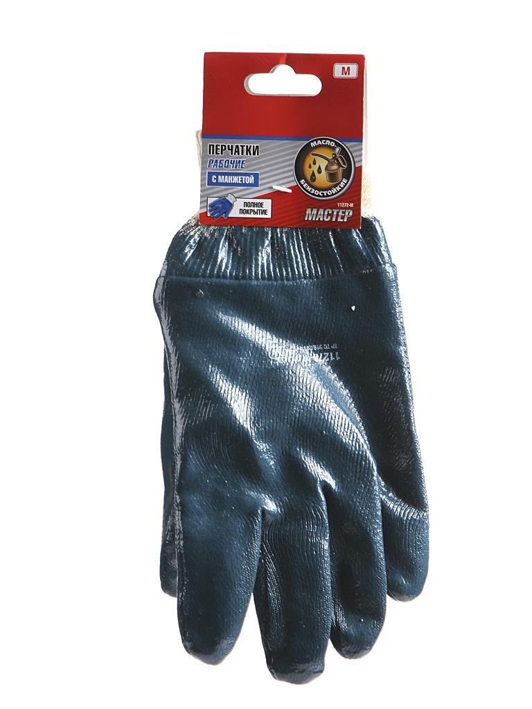 Перчатки Зубр Мастер размер M 11272-M