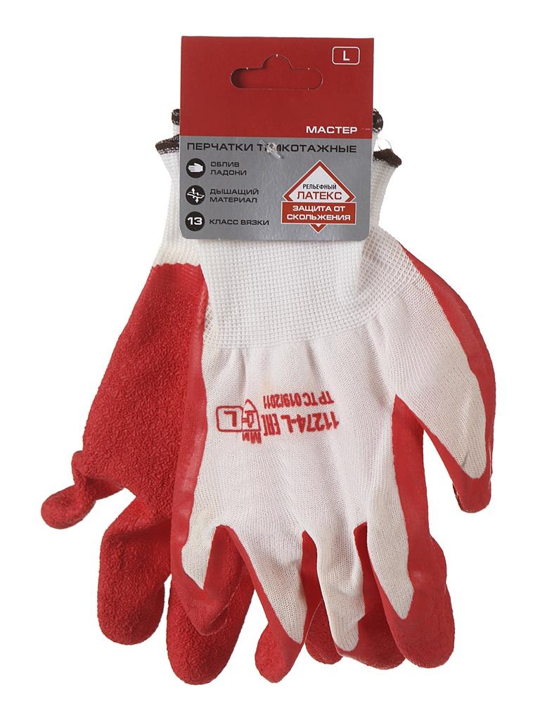 Перчатки Зубр Мастер размер L 11274-L