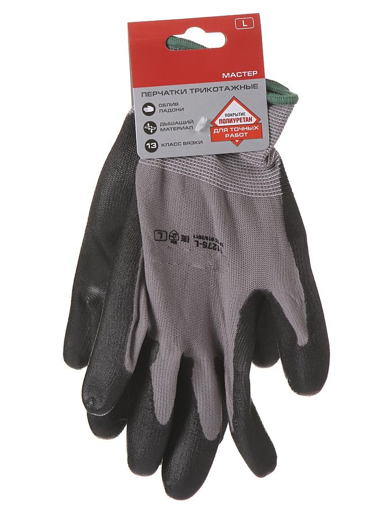 Перчатки Зубр Мастер размер L 11275-L