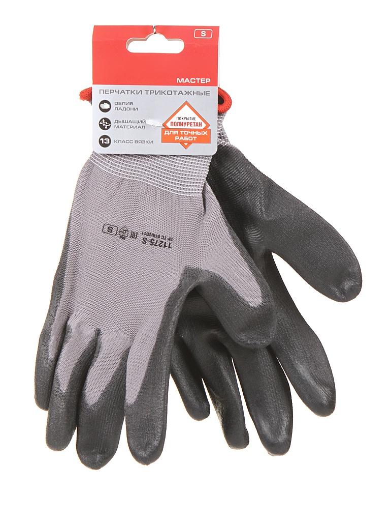 Перчатки Зубр Мастер размер S 11275-S