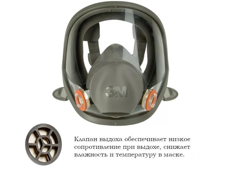 Полнолицевая маска 3M 6900 р.L 7100211352 маска для снорклинга bradex полнолицевая