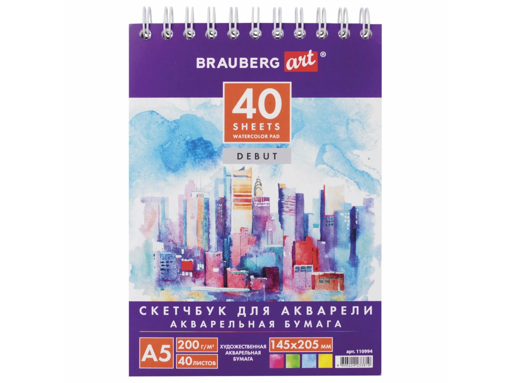 Скетчбук Brauberg Art Debut А5 40 листов 110994