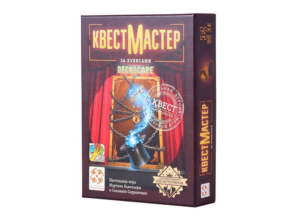 Настольная игра Стиль жизни КвестМастер №5 За кулисами УТ100027993