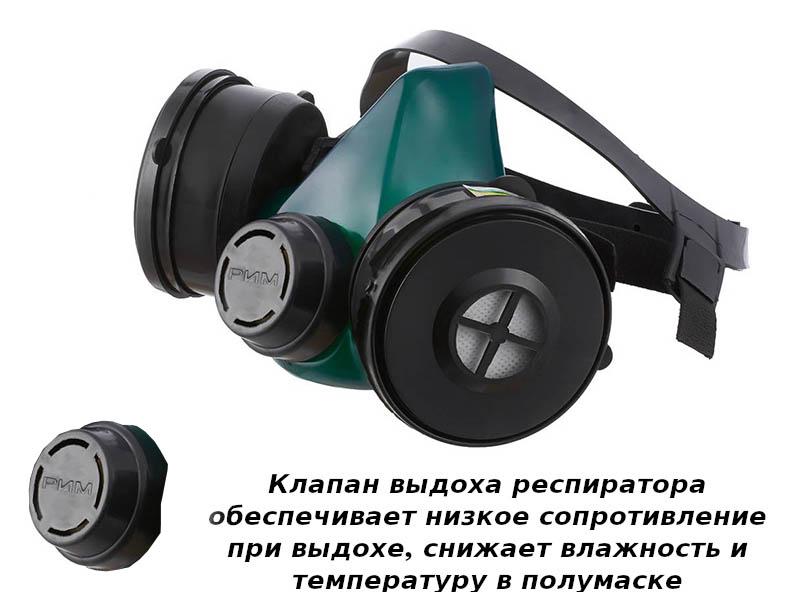 Респиратор Рим РУ-60М