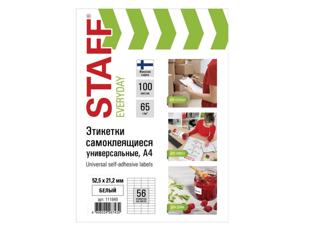 Бумага STAFF Everyday 65g/m2 A4 100 листов 111849 - самоклеящаяся этикетка