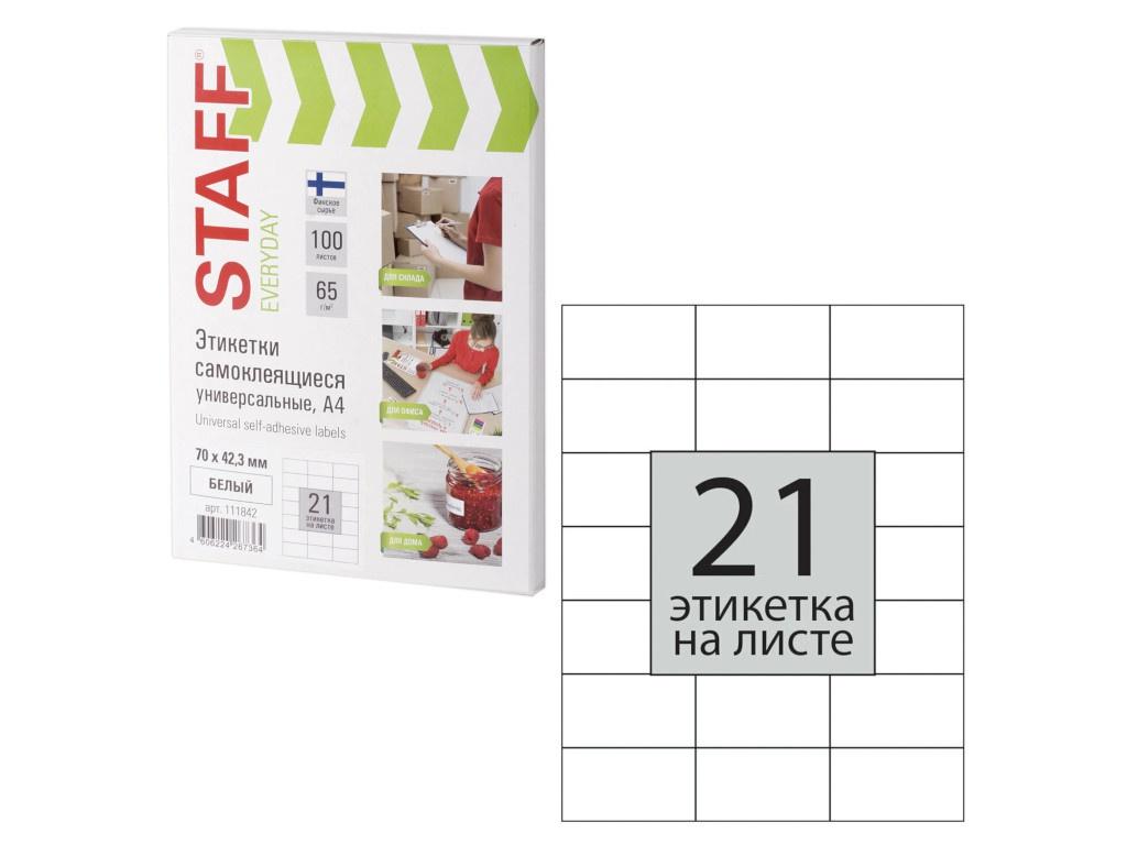 Бумага STAFF Everyday 65g/m2 A4 100 листов 111842 - самоклеящаяся этикетка