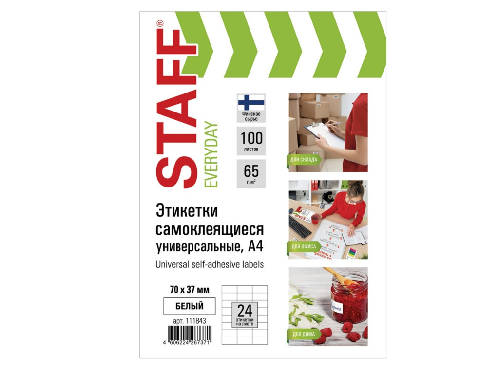 Бумага STAFF Everyday 65g/m2 A4 100 листов 111843 - самоклеящаяся этикетка