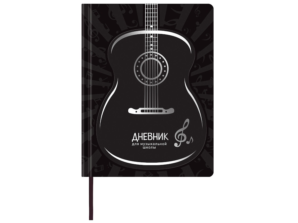 Дневник для музыкальной школы Brauberg 48 листов Black 105502