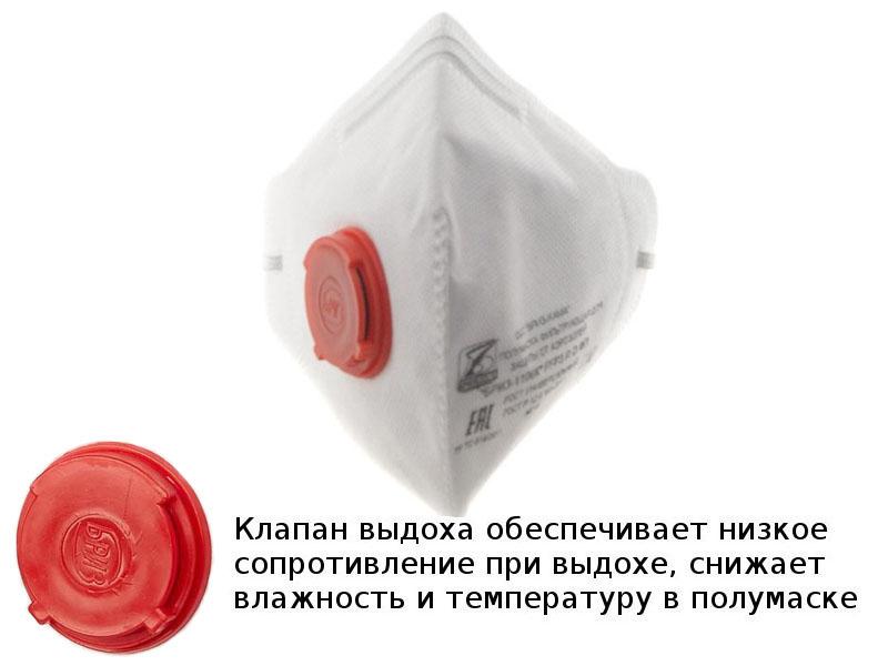 Защитная маска Бриз-Кама 1106 M FFP3 (до 50 ПДК) трехслойная