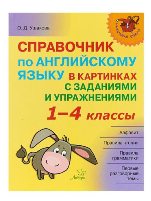 Литера Справочник по английскому языку в картинках с заданиями и упражнениями 1-4 классы 19707