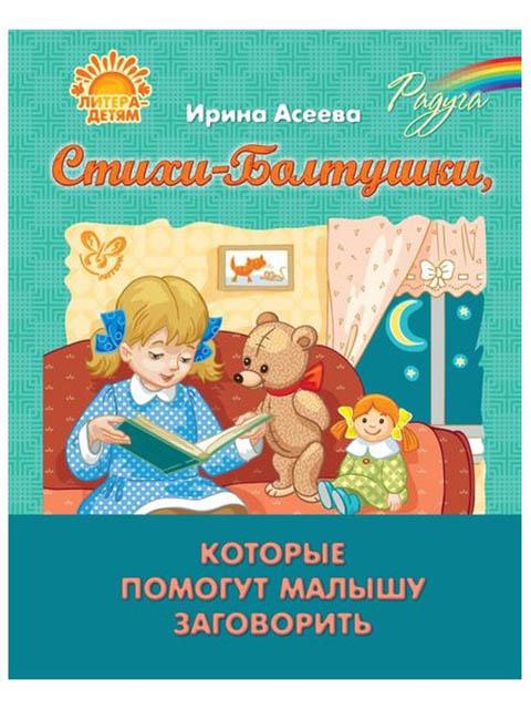 Пособие Книжка-пособие Литера Стихи-Болтушки, которые помогут малышу заговорить Асеева И.И. 16872