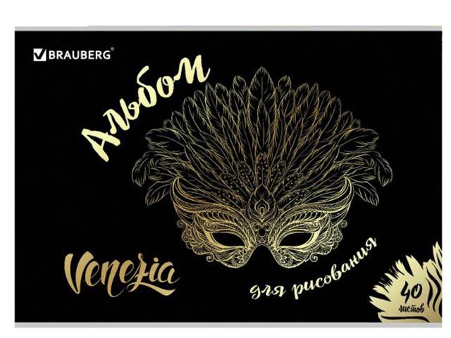 Альбом для рисования Brauberg Золото 202x285mm А4 40 листов 105101