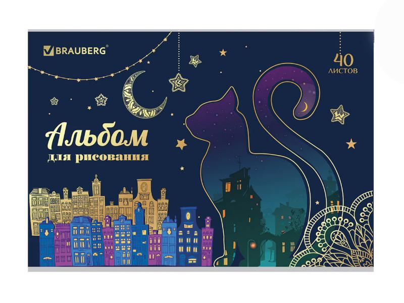 Альбом для рисования Brauberg Кошечки 202x285mm А4 40 листов 105102