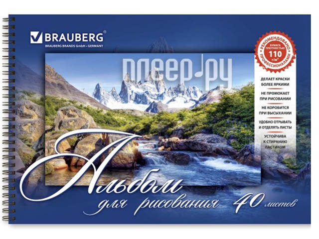 Альбом для рисования Brauberg Удивительная Природа 205x290mm А4 40 листов 102832 альбом для маркеров и фломастеров brauberg 30 42 см 40 листов
