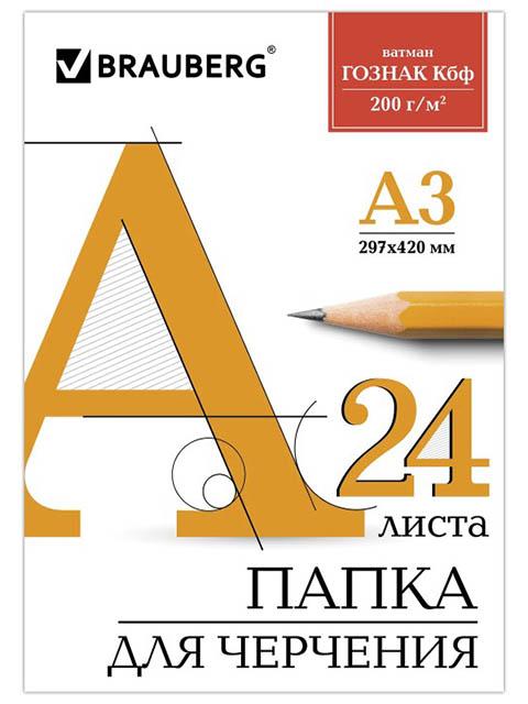 Папка для черчения Brauberg А3 24 листов 129254