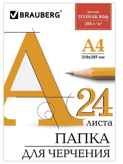 Папка для черчения Brauberg А4 24 листов 129255