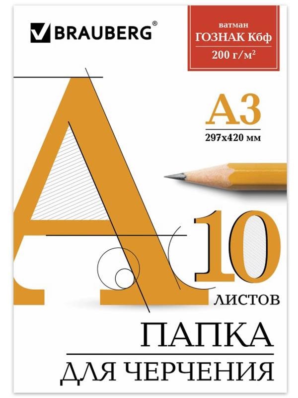 Папка для черчения Brauberg А3 10 листов 129226