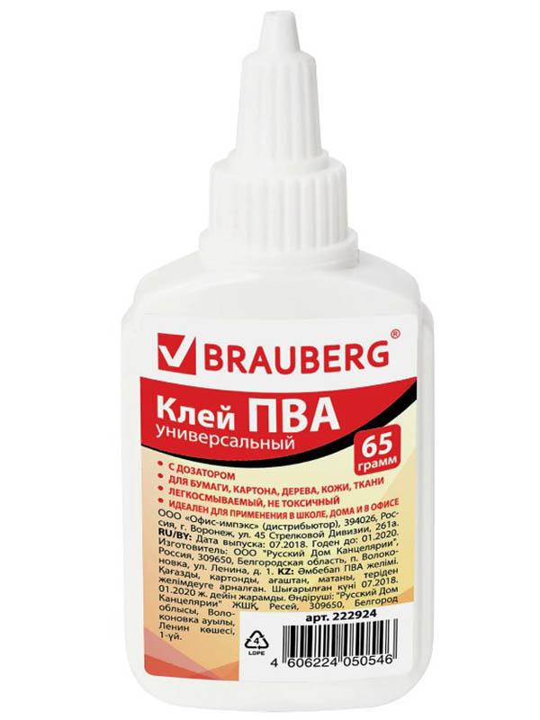 Клей Brauberg ПВА 65g 222924