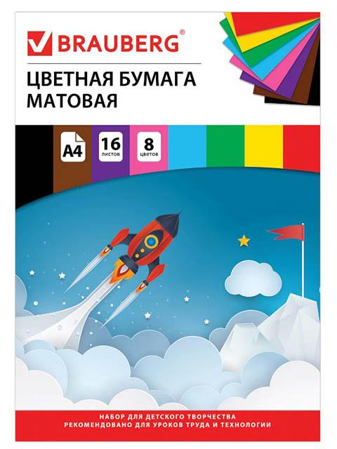 Цветная бумага Brauberg Космос А4 16 листов 8 цветов офсетная 129919