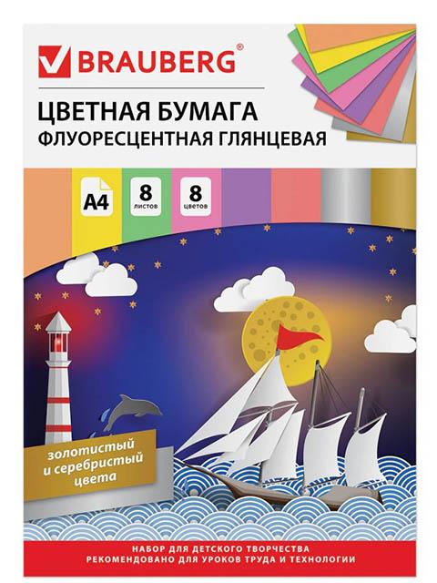 Цветная бумага Brauberg Корабль А4 8 листов цветов мелованная 129930