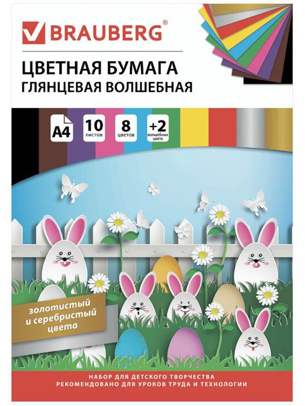 Цветная бумага Brauberg Зайчата А4 10 листов цветов мелованная 129926