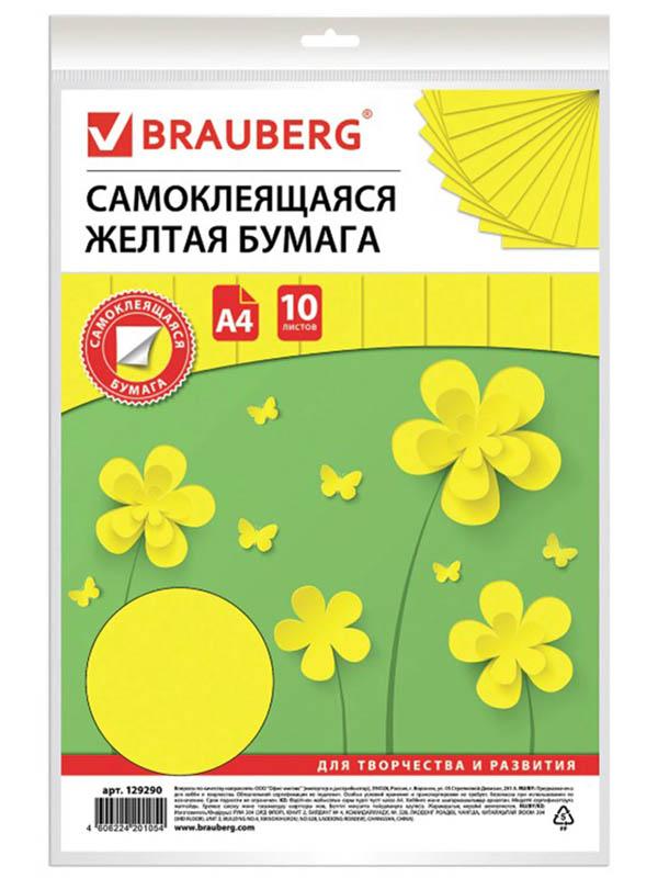 Цветная бумага Brauberg А4 10 листов 80g/m2 офсетная Yellow 129290