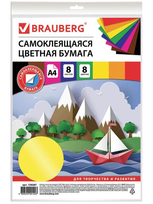 Цветная бумага Brauberg А4 8 листов цветов 80g/m2 офсетная 129287