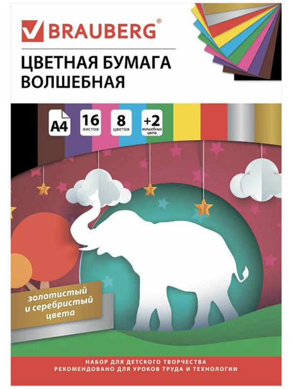 Цветная бумага Brauberg Чудеса А4 16 листов 10 цветов офсетная 129921