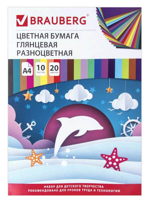 Цветная бумага Brauberg Дельфин А4 2-сторонняя 10 листов 20 цветов мелованная 129923