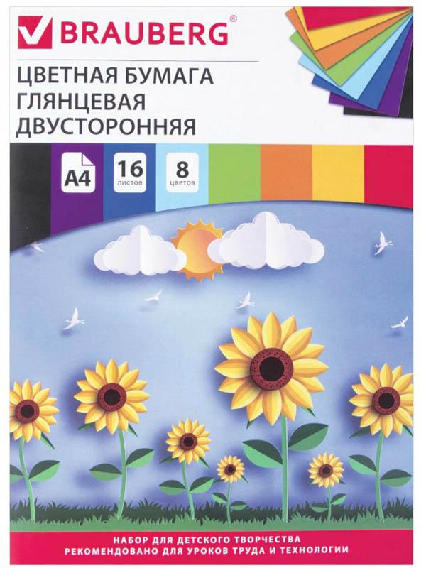 Цветная бумага Brauberg Подсолнухи А4 16 листов 8 цветов 2-сторонняя мелованная 129783
