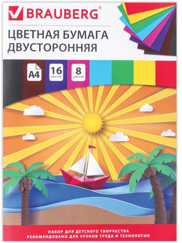 Цветная бумага Brauberg Кораблик А4 16 листов 8 цветов 2-сторонняя офсетная 129925
