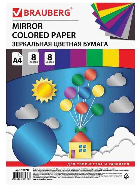 Цветная бумага Brauberg А4 8 листов цветов 80g/m2 зеркальная 124717