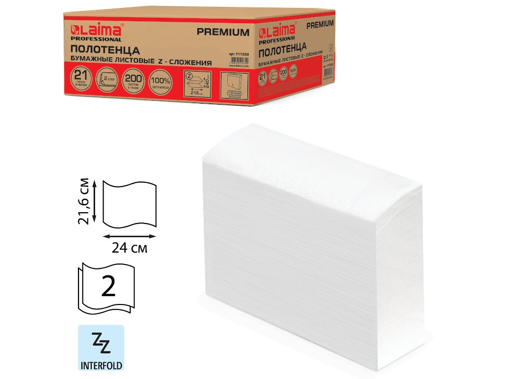 Полотенце Лайма Premium бумажное 2-слойное 24x21.6cm 200шт White 111339
