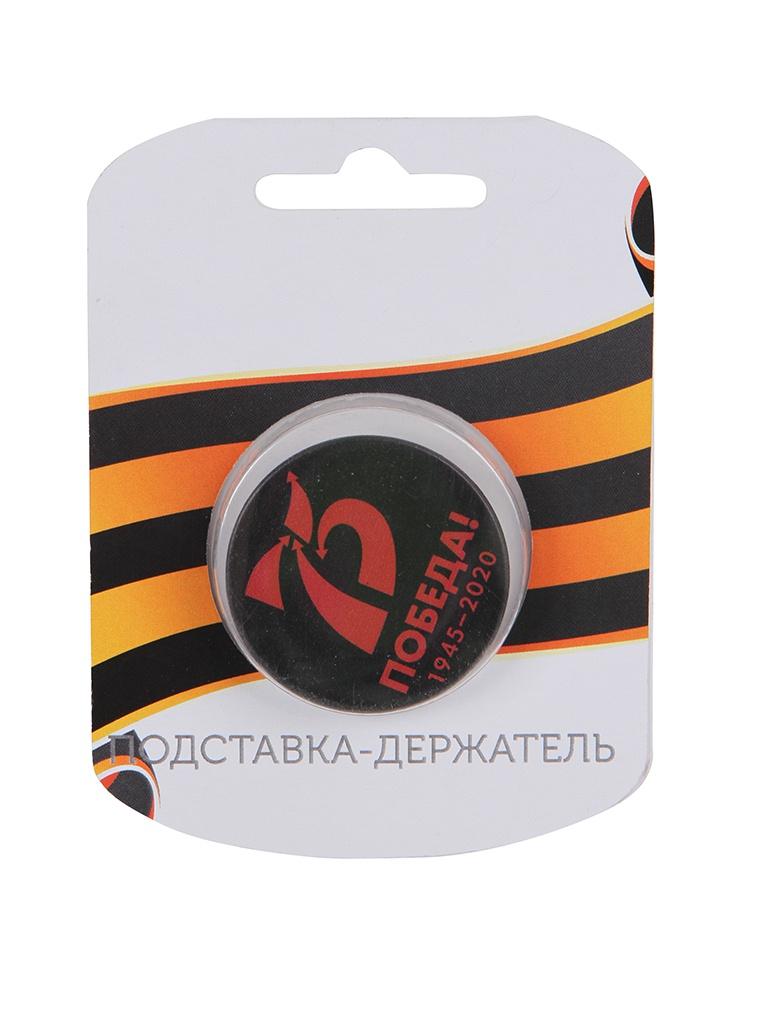 Попсокет Подставка-держатель Red Line 75 лет победы УТ000020481