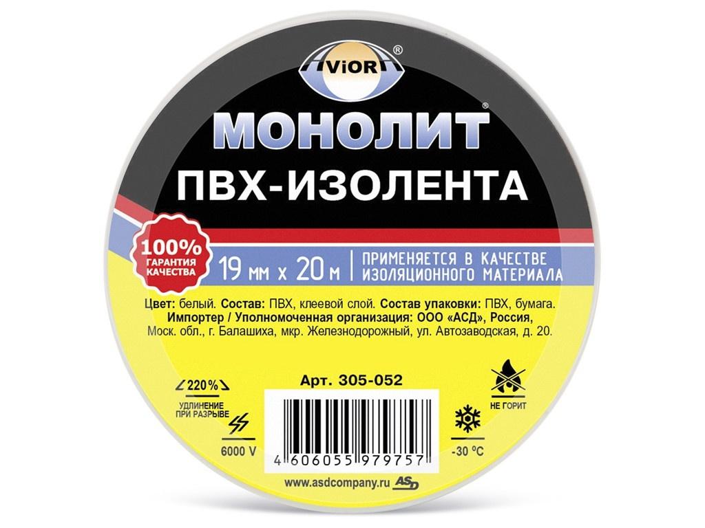 Изолента Aviora Монолит 19mm x 20m White 305-052
