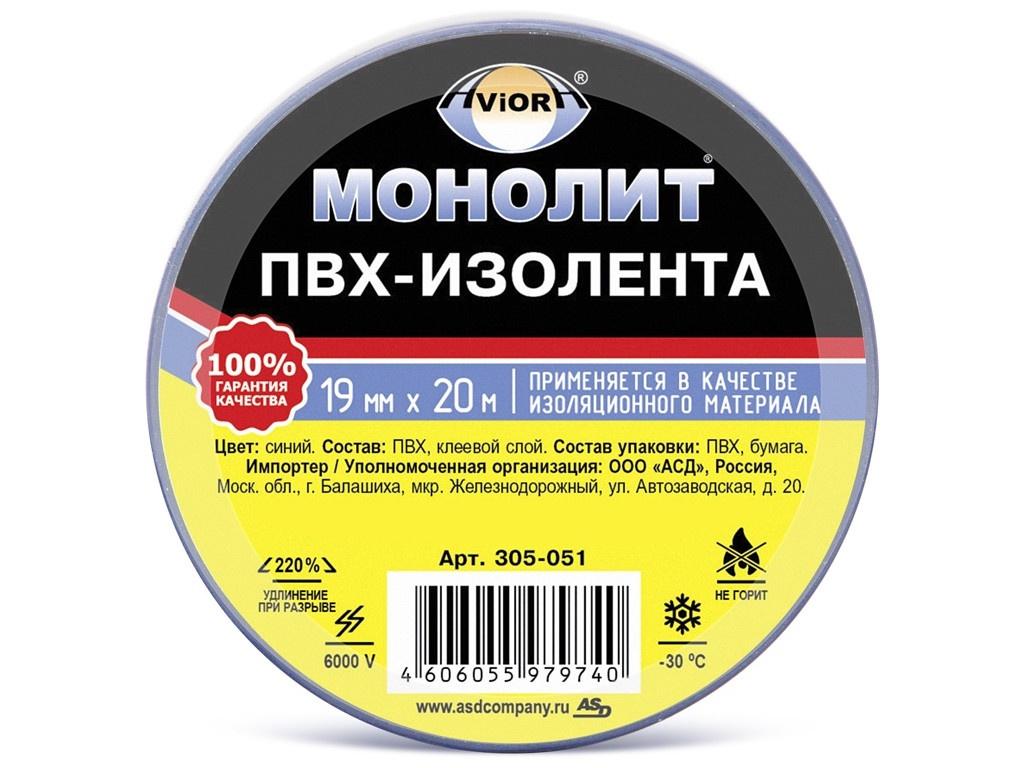 Изолента Aviora Монолит 19mm x 20m Blue 305-051